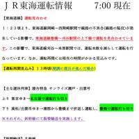 愛知県岡崎市、JR東海道線の線路脇陥没で上下線で運転見合わせ。