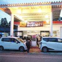「ガソリン・軽油特売日」を開催しました。
