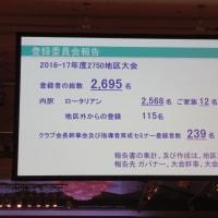 2月22日 本日は新高輪グランドプリンスホテルでロータリークラブ2750地区大会が行われました
