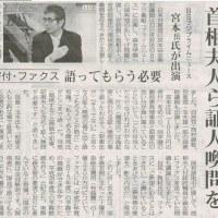 #akahata 首相夫人ら証人喚問を 寄付・ファックス 語ってもらう必要/宮本岳氏が出演 BSフジプライムニュース・・今日の赤旗記事