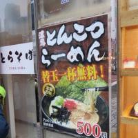 とらそば@新宿歌舞伎町 「濃厚とんこつらーめん」