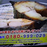 4/29・・・旅サラダプレゼント大至急11時まで