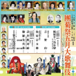 5月歌舞伎座のご案内です♪