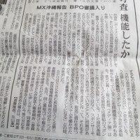 毎日新聞で、「ニュース女子」BPO審議入りについて解説