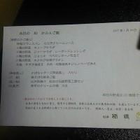 若女将東京研修の為 「和かふぇご飯」期間限定でお休みさせて頂きます。