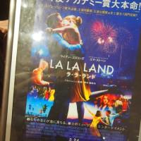 祝!アカデミー賞「ラ・ラ・ランド」観ました。久米島紬