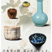 お知らせ!東博「茶の湯」特別展にて明日(*^_^*)