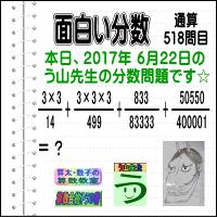 [う山雄一先生の分数][2017年6月22日]算数・数学天才問題【分数518問目】