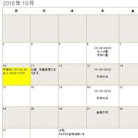 2016年10月 練習日程