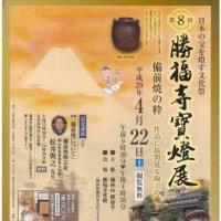 第8回勝福寺寳燈展