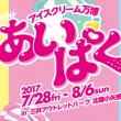 アイスクリーム万博「あいぱく」開幕!!