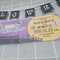 松本山雅vs愛媛FC