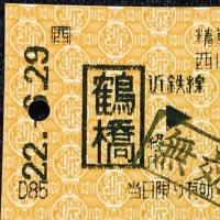 近鉄連絡口券売機発行の乗車券