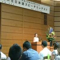 多文化共生日本語スピーチコンテストに参加しました