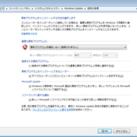 Windows Updateを手動更新に