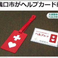 浅口市がヘルプカード配付へ。岡山県。追加改善点。点字も書いて、視覚障碍者も、使えるようにしては