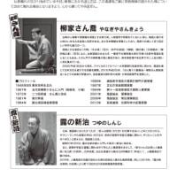 第九回聖福寺落語会(柳家さん喬・露の新治)@聖福寺(2017.3.19.)