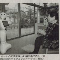 ロボットが高齢者に好かれる?/どうなる日本経済