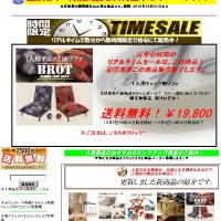 【号外】家具リアルタイムセール