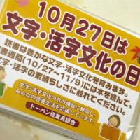 「文字・活字文化の日」!!「日本は世界一やで」!!