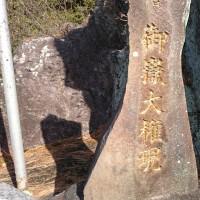美濃三不動、寂光院、再び犬山散策~2017年1月23日~