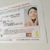 11/1(日) 7周年記念セミナー