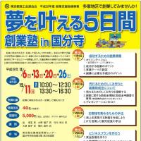 東大和ラーメン大冬樹  セミナー講師!!