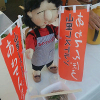 大山田収穫祭り!!