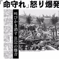 【沖縄戦後新聞】第1号から、第8号(1969.2.4)「2.4ゼネスト中止と県民集会」
