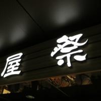 駅弁屋祭2のりべん(東京10ー7)