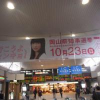 桜井日奈子の岡山県知事選投票啓蒙ポスターを見た
