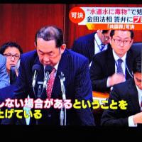 5/20 金田大臣 お手柄でした これで点数稼げたね