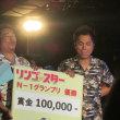 リンゴ☆スター・第5回N―1グランプリ