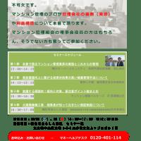 マンション管理組合、所有者向けセミナー開催のお知らせ