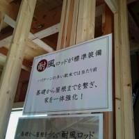 現場公開中~『強くて、安くて、安心の家』 上棟祭編 ~№6