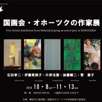国画会 オホーツクの作家展