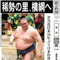 19年ぶり日本人横綱誕生