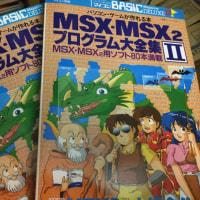 電波通信社から「MSXプログラム大全集 II」