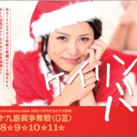 12/8 佐世保記念競輪 G3 初日