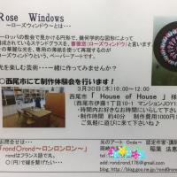 春休み ローズウィンドウ教室(岡崎、西尾)