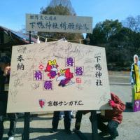 2/26 第1節 モンテディオ山形戦 (京都・西京極競技場)