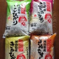 ふるさと納税~ 岡山県勝央町からお礼の品