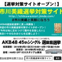 AKB48 45th������ȴ������ޤ�1���֡�