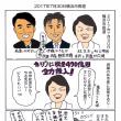 2017年7月30日横浜市長選・・・なすこさんの最新作
