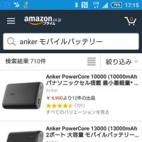 Pokemon GO効果でAnker、Cheero製モバイルバッテリーが軒並み売り切れ。テンバイヤーに注意