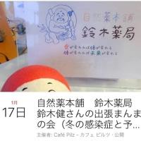☆ 鈴木薬局 健康セミナー ☆