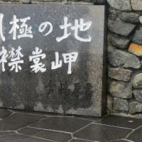 風極の地 襟裳岬 倉島厚