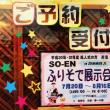 ふりそで展示会開催!!