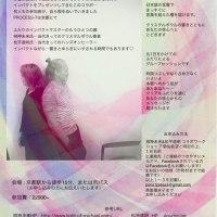コラボワークショップ with 明神未来 & 松平道明 PROCESS-7 in 京都