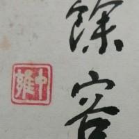 富士山桜 茶碗 小林和作絵